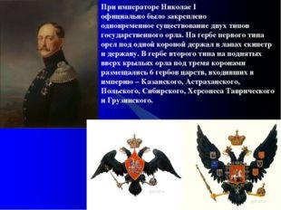При императоре Николае I официально было закреплено одновременное существован
