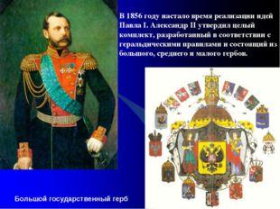 В 1856 году настало время реализации идей Павла I. Александр II утвердил целы