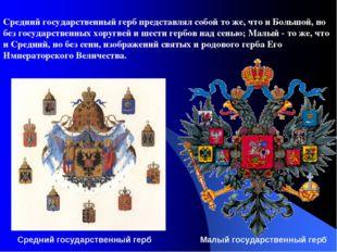 Средний государственный герб представлял собой то же, что и Большой, но без г