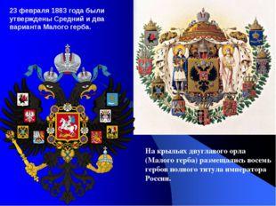 На крыльях двуглавого орла (Малого герба) размещались восемь гербов полного т