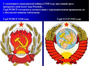 Герб РСФСР 1918 года Герб СССР 1923 года С окончанием гражданской войны в 191