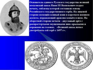 Основатель единого Русского государства великий московский князь Иван III Вас