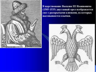 В царствование Василия III Иоанновича (1505-1533) двуглавый орел изображается