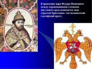 В правление царя Федора Ивановича между коронованными головами двуглавого орл