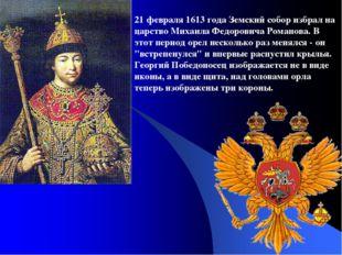 21 февраля 1613 года Земский собор избрал на царство Михаила Федоровича Роман
