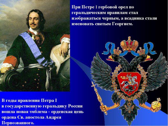 При Петре I гербовой орел по геральдическим правилам стал изображаться черным...