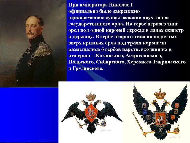 При императоре Николае I официально было закреплено одновременное существован...