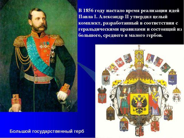 В 1856 году настало время реализации идей Павла I. Александр II утвердил целы...