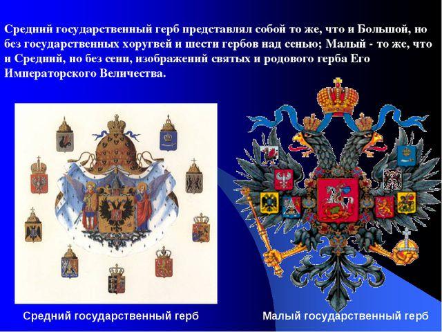Средний государственный герб представлял собой то же, что и Большой, но без г...