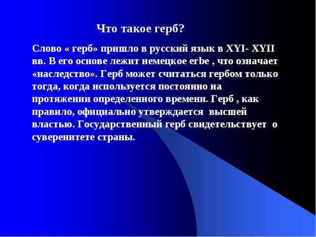 Слово « герб» пришло в русский язык в XYI- XYII вв. В его основе лежит немецк...