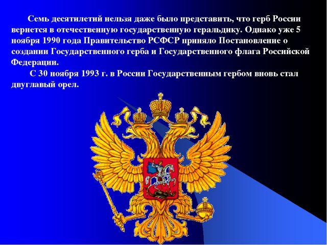 Семь десятилетий нельзя даже было представить, что герб России вернется в от...