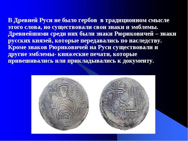 В Древней Руси не было гербов в традиционном смысле этого слова, но существов...