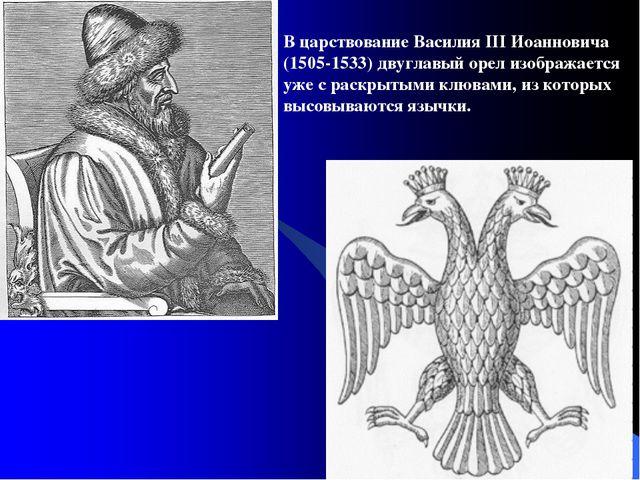 В царствование Василия III Иоанновича (1505-1533) двуглавый орел изображается...