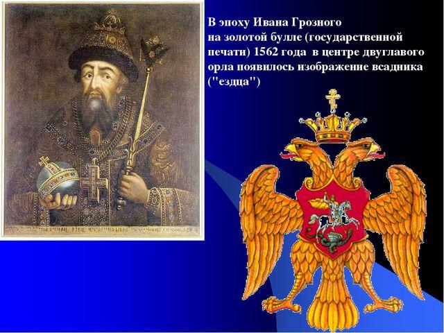 В эпоху Ивана Грозного на золотой булле (государственной печати) 1562 года в...
