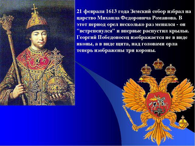 21 февраля 1613 года Земский собор избрал на царство Михаила Федоровича Роман...