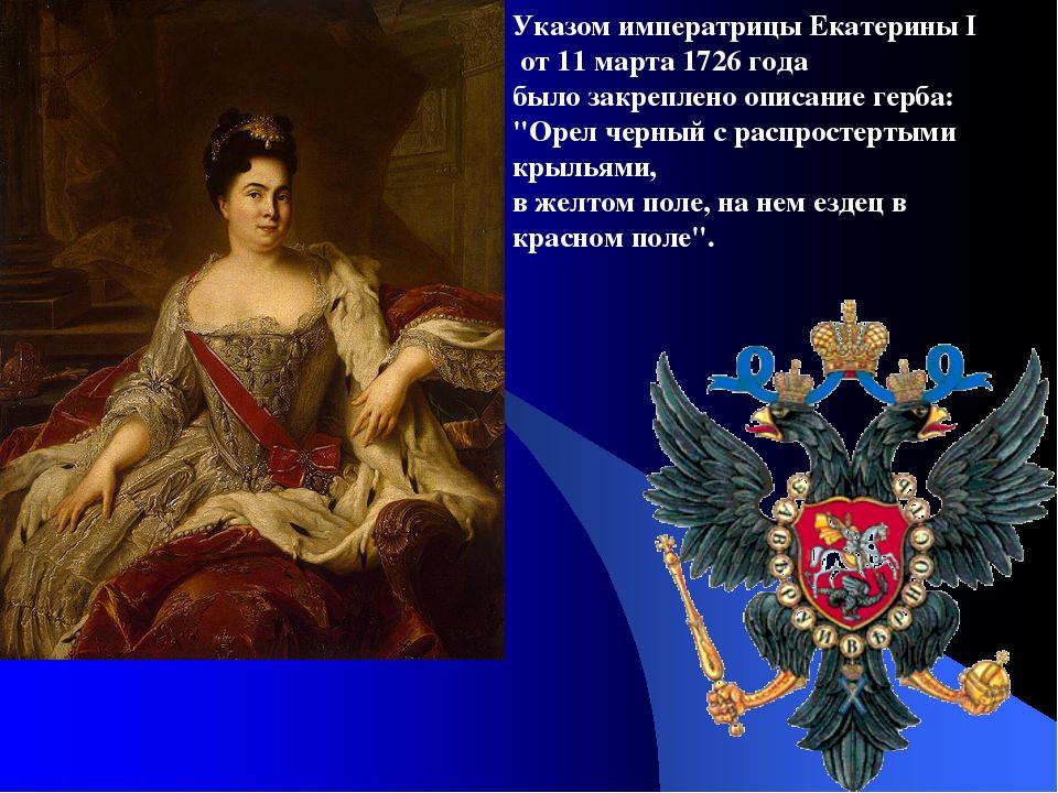 Указом императрицы Екатерины I от 11 марта 1726 года было закреплено описание...
