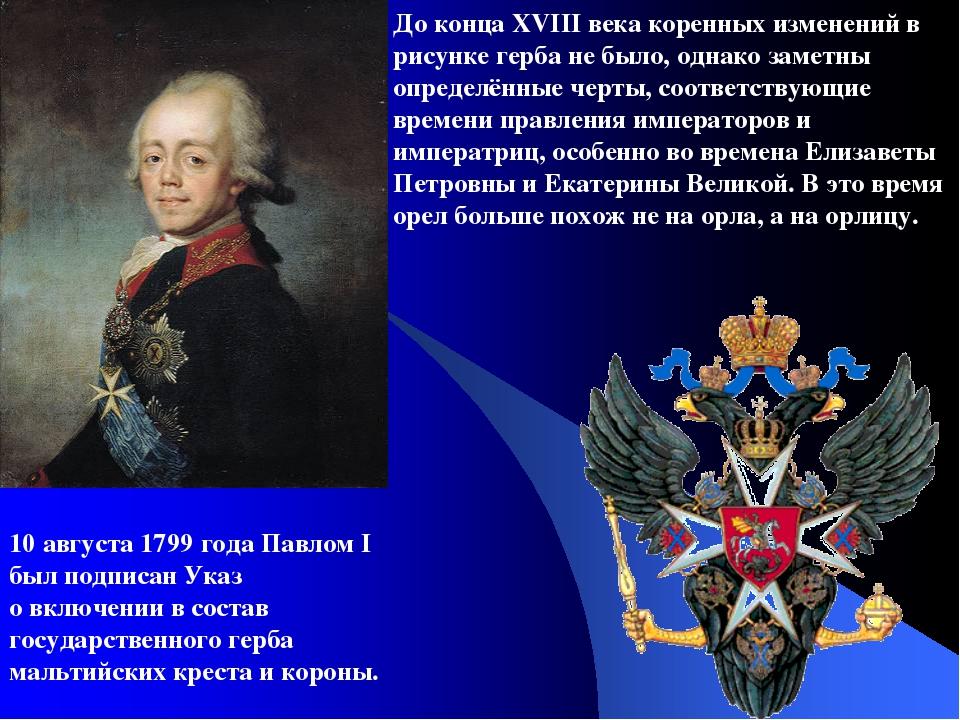 До конца XVIII века коренных изменений в рисунке герба не было, однако заметн...