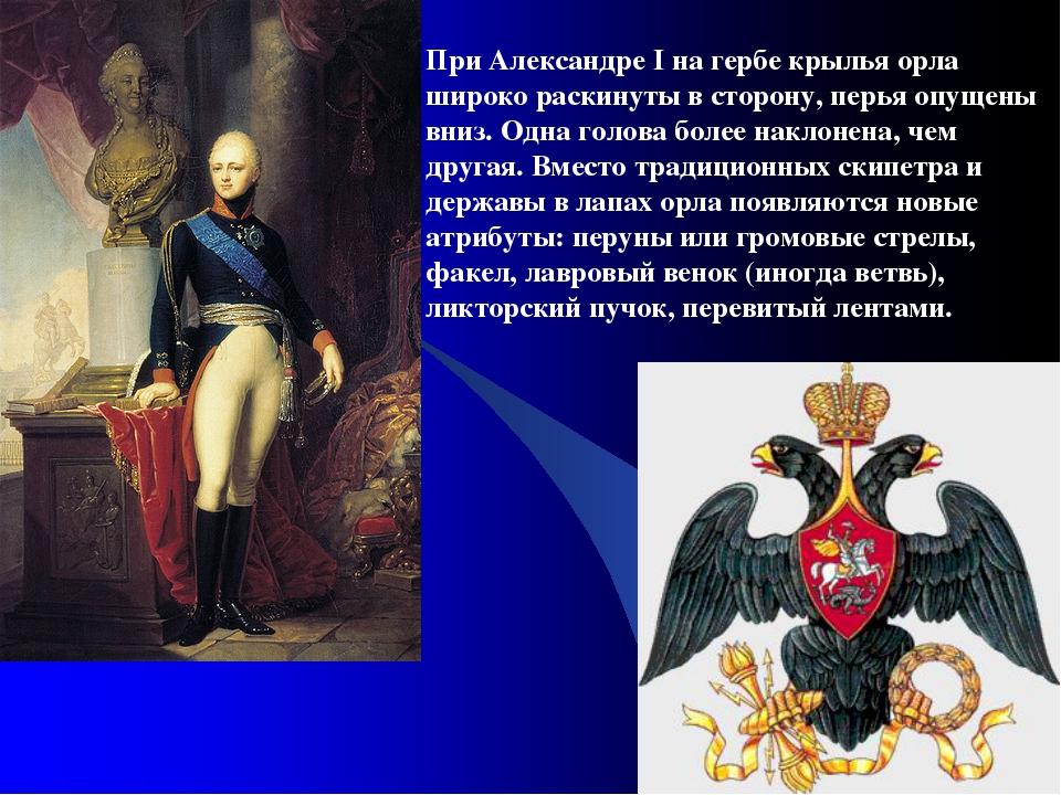 При Александре I на гербе крылья орла широко раскинуты в сторону, перья опуще...