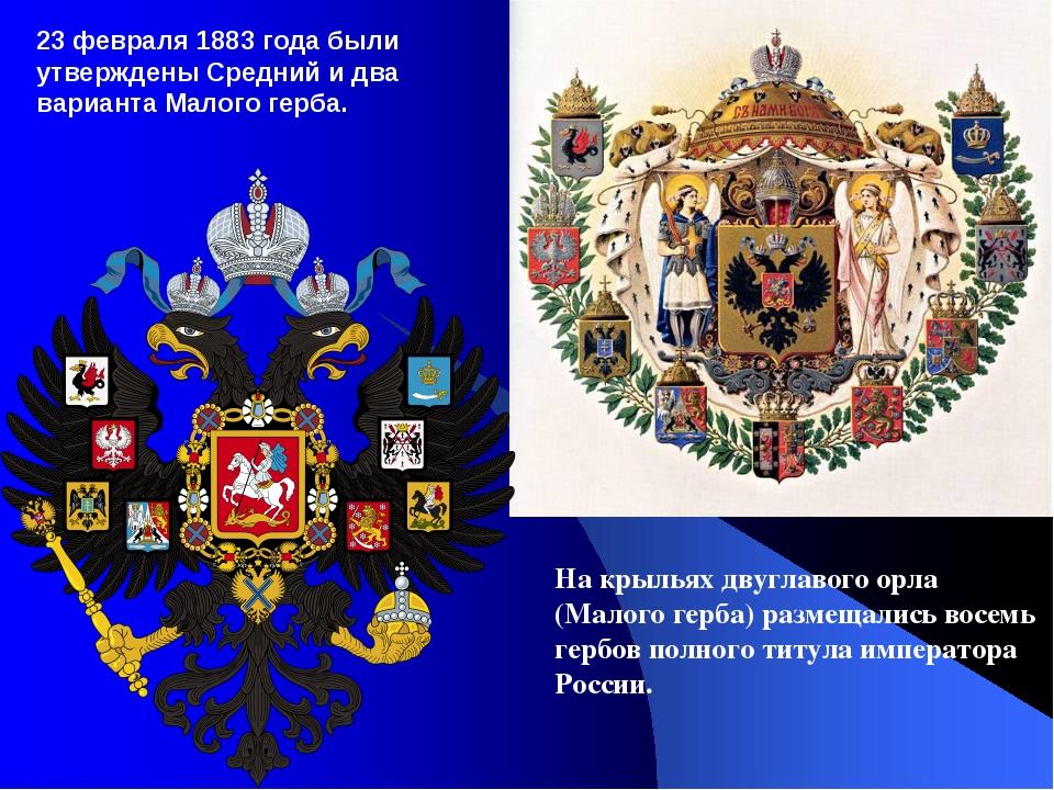 На крыльях двуглавого орла (Малого герба) размещались восемь гербов полного т...