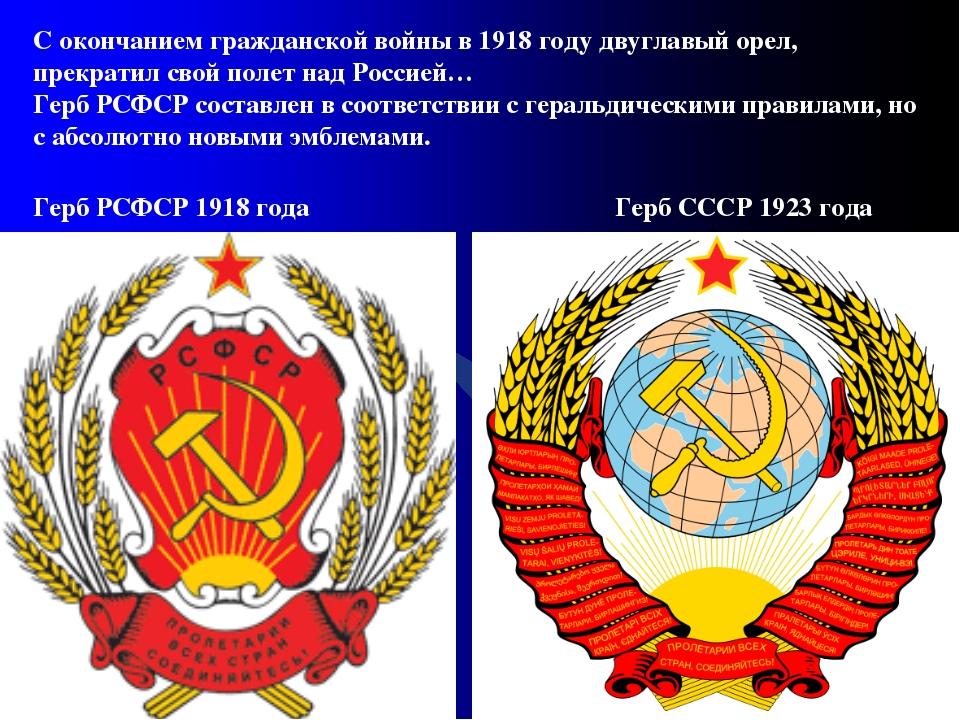 Герб РСФСР 1918 года Герб СССР 1923 года С окончанием гражданской войны в 191...