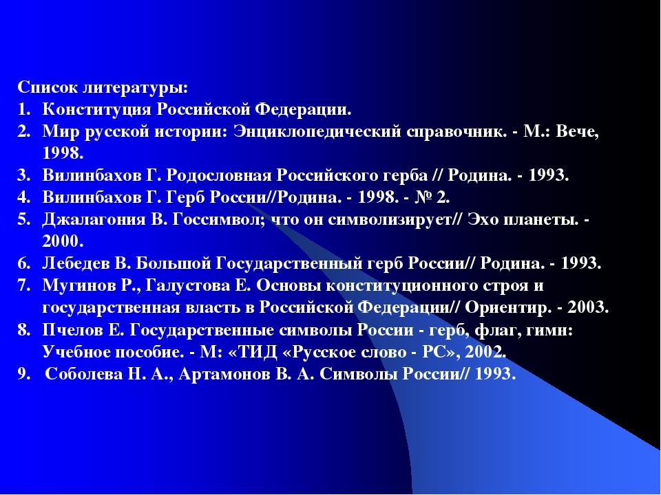 Список литературы: Конституция Российской Федерации. Мир русской истории: Энц...