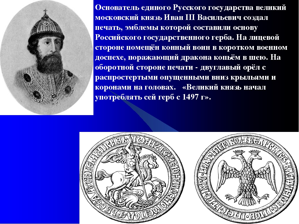 Основатель единого Русского государства великий московский князь Иван III Вас...