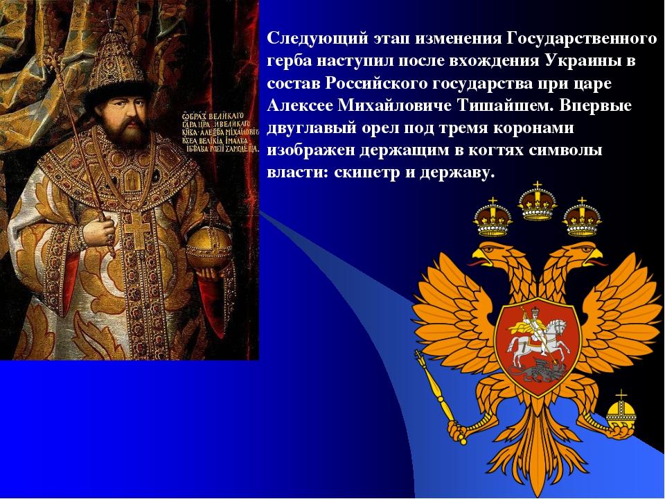 Следующий этап изменения Государственного герба наступил после вхождения Укра...