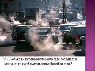 11) Сколько килограммов угарного газа поступает в воздух от каждой тысячи ав