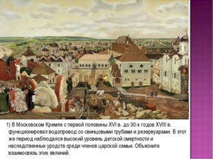 1) В Московском Кремле с первой половины XVI в. до 30-х годов XVIII в. функц