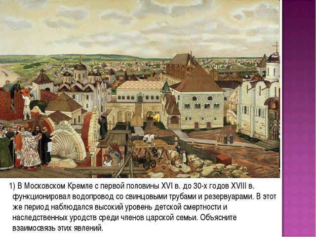 1) В Московском Кремле с первой половины XVI в. до 30-х годов XVIII в. функц...