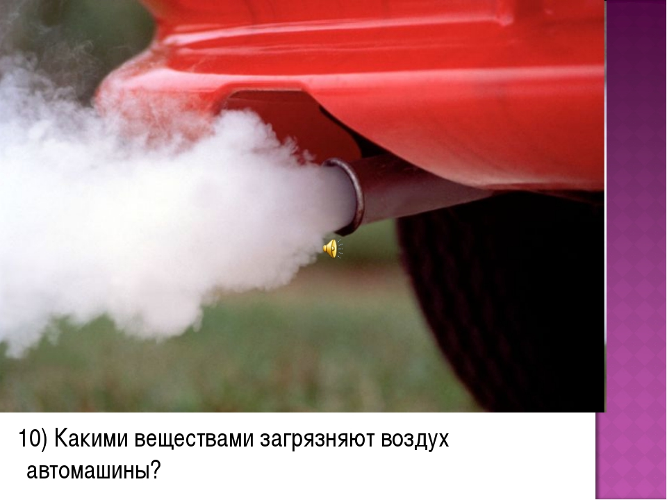 10) Какими веществами загрязняют воздух автомашины?