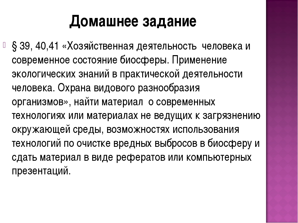 Домашнее задание § 39, 40,41 «Хозяйственная деятельность человека и современн...