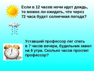 Если в 12 часов ночи идет дождь, то можно ли ожидать, что через 72 часа будет