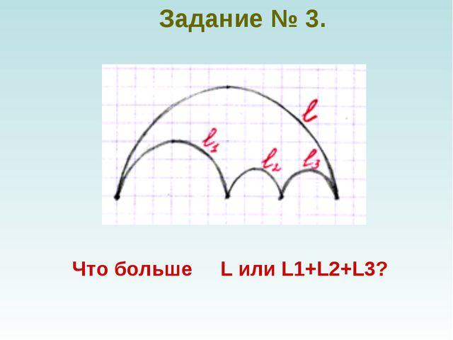 Задание № 3. Что больше L или L1+L2+L3?
