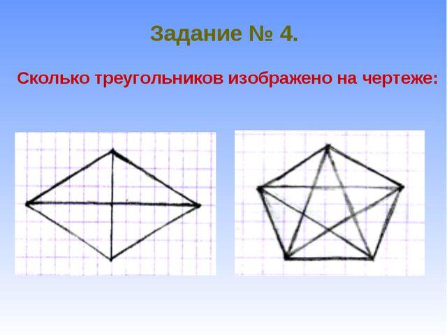 Задание № 4.  Сколько треугольников изображено на чертеже: