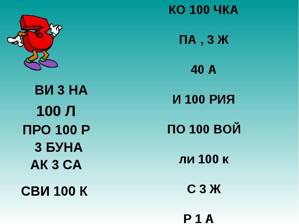 КО 100 ЧКА ПА , 3 Ж 40 А И 100 РИЯ ПО 100 ВОЙ ли 100 к С 3 Ж Р 1 А  ВИ...