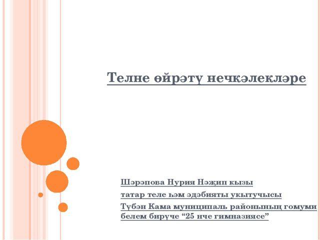 Телне өйрәтү нечкәлекләре Шәрәпова Нурия Нәҗип кызы татар теле һәм әдәбияты у...