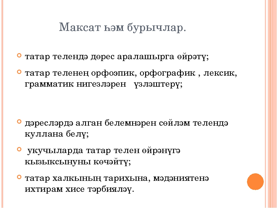 Максат һәм бурычлар. татар телендә дөрес аралашырга өйрәтү; татар теленең орф...