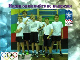 Наши олимпийские надежды