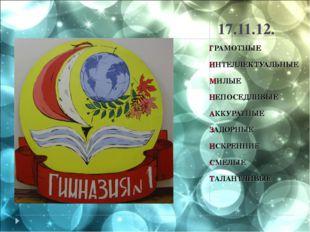 17.11.12. ГРАМОТНЫЕ ИНТЕЛЛЕКТУАЛЬНЫЕ МИЛЫЕ НЕПОСЕДЛИВЫЕ АККУРАТНЫЕ ЗАДОРНЫЕ И