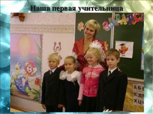 Наша первая учительница