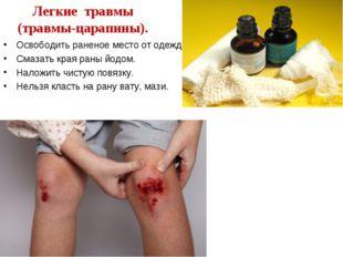 Легкие травмы (травмы-царапины). Освободить раненое место от одежды. Смазать