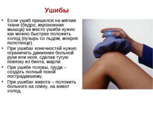 Ушибы Если ушиб пришелся на мягкие ткани (бедро, икроножная мышца) на место у