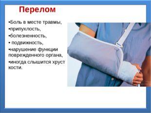 Перелом Боль в месте травмы, припухлость, болезненность, подвижность, нарушен