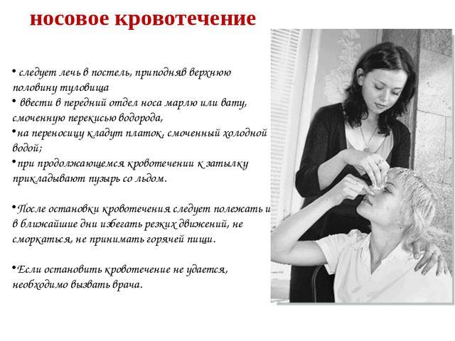 носовое кровотечение следует лечь в постель, приподняв верхнюю половину тулов...