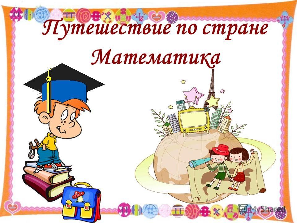 http://images.myshared.ru/769802/slide_1.jpg