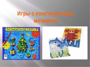 Игры с конструктором, мозаикой Больше пользы принесет ребенку игра с металлич