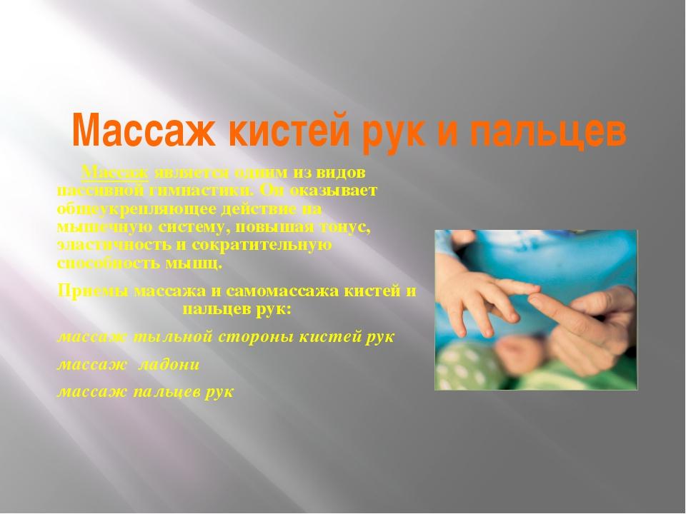 Массаж кистей рук и пальцев Массаж является одним из видов пассивной гимнасти...