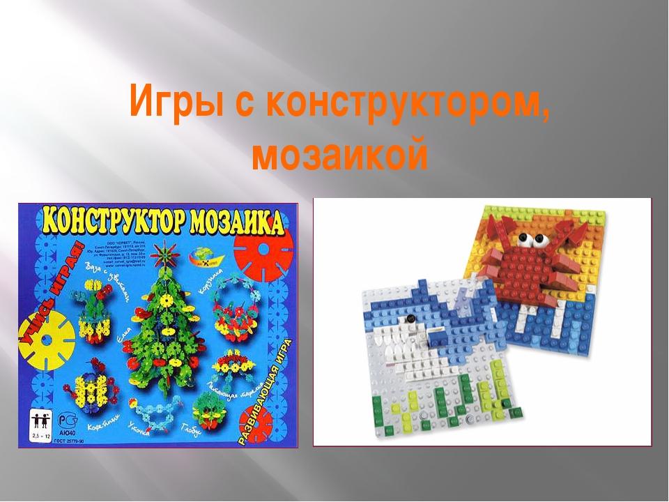Игры с конструктором, мозаикой Больше пользы принесет ребенку игра с металлич...