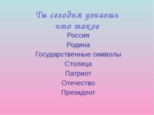 Ты сегодня узнаешь что такое Россия Родина Государственные символы Столица Па